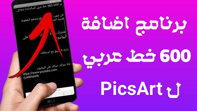 تحميل برنامج اضافة اكثر من 590 خط عربي لبرنامج picsart للاندرويد