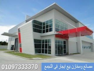 مصنع غذائى للايجار 300 متر بفى القاهرة الجديدة الالف مصنع التجمع بسعر ممتاز Food factory for rent