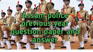 Assam police previous year question paper   Assam police AB UB constable   Assam police question paper