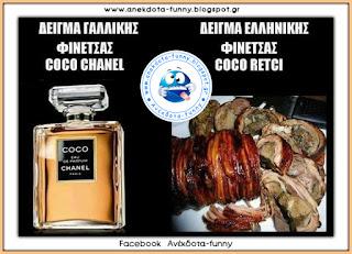 Δείγμα Ελληνικής φινέτσας