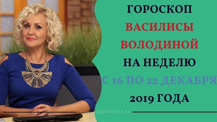 Гороскоп Василисы Володиной на неделю с 16 по 22 декабря 2019 года