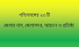 সাধারণ জ্ঞান(Bengali GK): পশ্চিমবঙ্গের ২৩ টি জেলার নাম, জেলাসদর, আয়তন ও প্রতিষ্ঠা