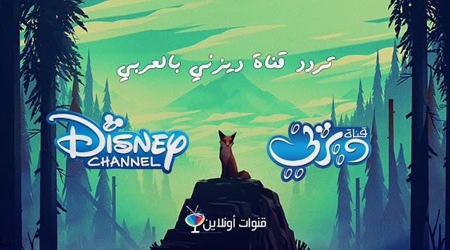تردد قناة disney بالعربي 2020