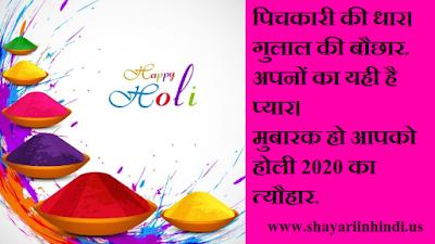 shayari in hindi, 2020 shayari