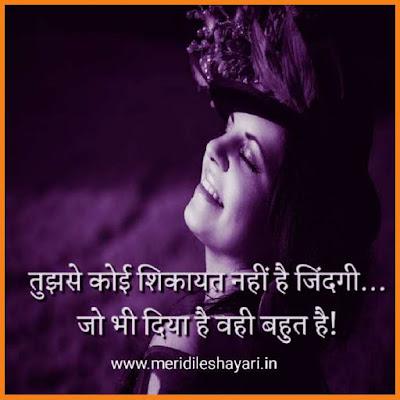 Two Line Shayari in Hindi on Life, 2 line shayari, love shayari 2 line,two line shayari collections hindi,two line attitude shayari in hindi,1 line shayari in hindi1,awesome two line shayari in hindi,two line shayari in hindi font,2 line romantic shayari in hindi,2 line shayari in english,very sad 2 line shayari
