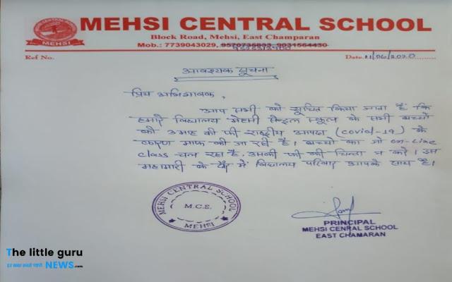 मेहसी सेंट्रल स्कूल ने पेश की मिसाल, 3 महीने की स्कूल फीस की माफ़, अभिभावकों को बड़ी राहत