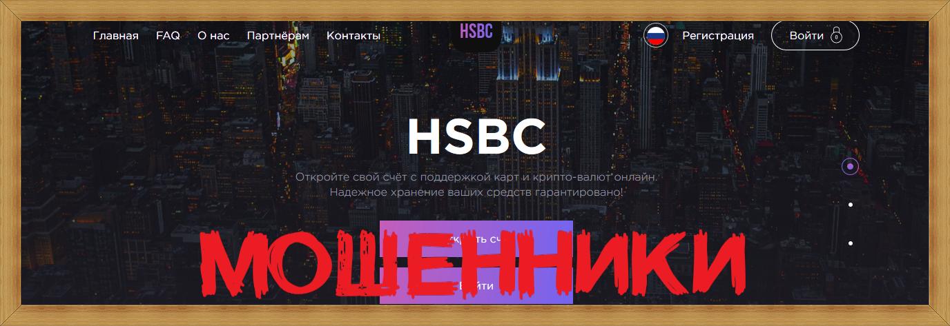 [HSBC] peupelconsbest1973@mail.ru – Отзывы, мошенники!