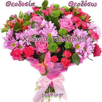 29 Μαΐου  🌹🌹🌹 Σήμερα γιορτάζουν οι: Θεοδοσία,Ολίβια, Υπομονή giortazo