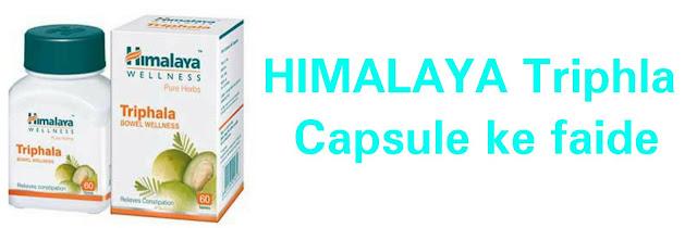 हिमालया त्रिफला कैप्सूल के फ़ायदे HIMALAYA TRIPHALA CAPSULE REVIEW IN HINDI