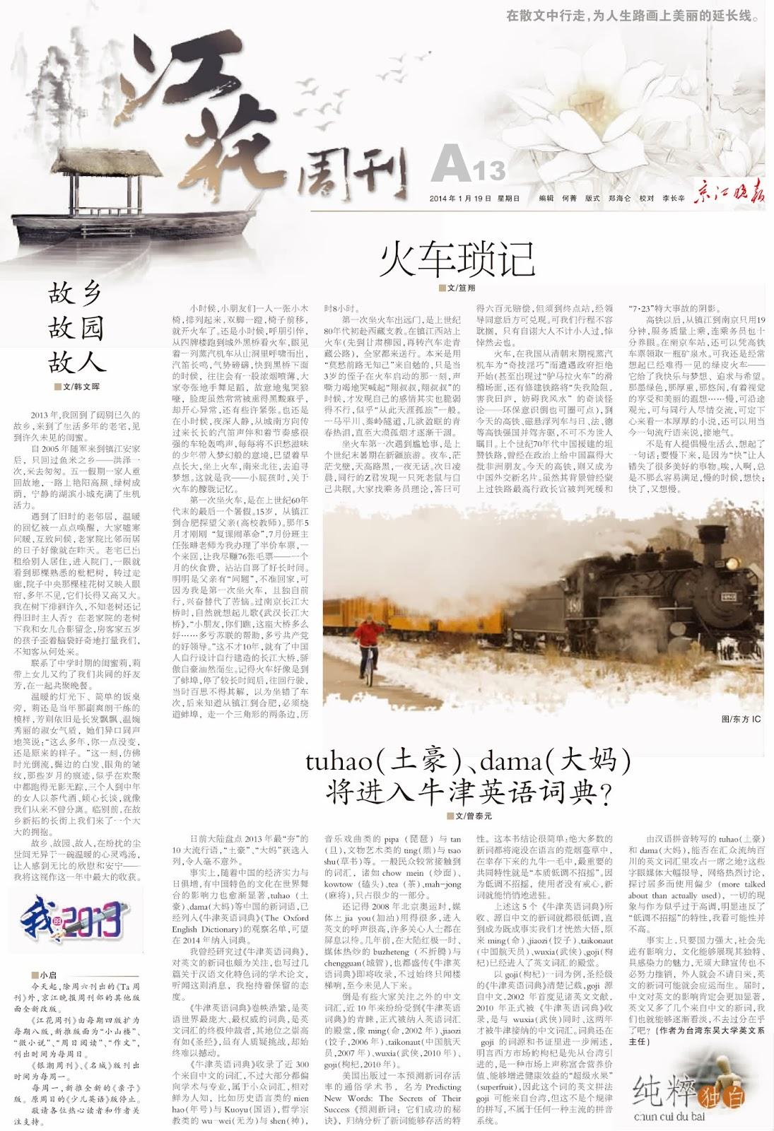 語國一方 Hugo's Corner: January 2014