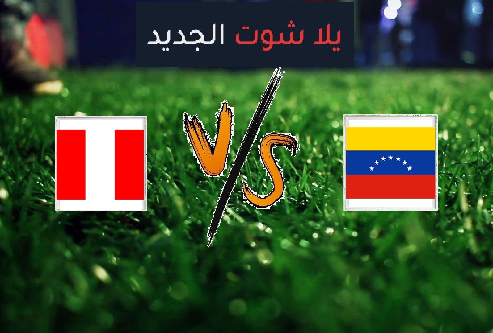 ملخص مباراة فنزويلا والبيرو اليوم السبت بتاريخ 15-06-2019 كوبا أمريكا 2019