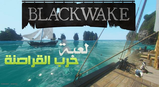 تحميل لعبة حرب القراصنة Blackwake