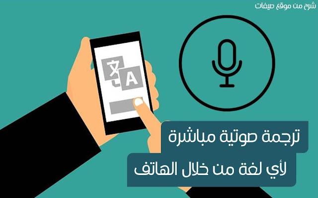 ترجمة صوتية