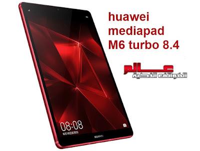 تابلت هواوي Huawei MediaPad M6 Turbo 8.4 تابلت هواوى ميدياباد مى 6 تربو Huawei MediaPad M6 Turbo 8.4  الإصدارات: VRD-AL10, VRD-W10
