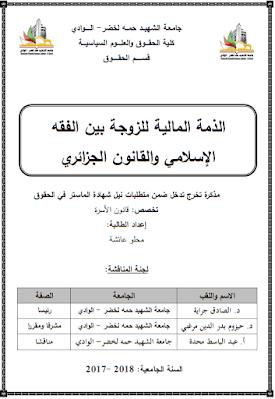 مذكرة ماستر: الذمة المالية للزوجة بين الفقه الإسلامي والقانون الجزائري PDF