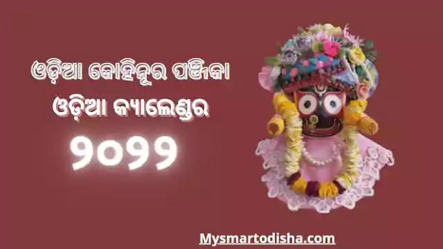 Odia Kohinoor Calendar 2022