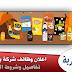 """وظائف شركة """"بيبسيكو"""" بيبسى وشيبسى مصر لجميع المؤهلات 16 / 11 / 2019"""