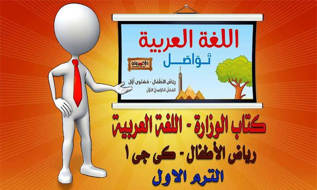 تحميل كتاب الوزارة اللغة العربية كي جي 1 الترم الاول