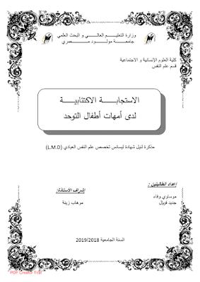 امهات اطفال التوحد pdf