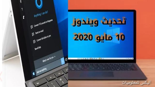 احمد الجرنوسي, Win10 20h1, Download win10 may 2020 iso, ويندوز 10 اصدار 2004, تحديث ويندوز 10, تحميل احدث نسخة من ويندوز 10, تحميل مباشر ويندوز 10 2020, Win10 may 2020, ويندوز 10 مايو 2020, تحميل ويندوز 10 iso, تحميل ويندوز 10 2020, ويندوز 10, ويندوز 10 تحديث مايو 2020, تحديث ويندوز 10 مايو 2020, ويندوز 10 ابريل 2020, اهم ميزات تحديث ويندوز 10 ابريل 2020, اهم ميزات تحديث ويندوز 10 ابريل 2020 اصدار 2004, مميزات تحديث ويندوز 10 20H1, مميزات تحديث ويندوز 10 2004, ويندوز 10 الاصدار 2004, تحديث ويندوز 10 20H1, 20H1, 20h1 windows, 20h1 windows 10,مميزات ويندوز 10,20h1 release date,مميزات التحديث الاخير لويندوز 10,التحديث الاخير لويندوز 10,ويندوز 10,Adel ali,5prat on line,خبرات اون لاين,احمد الجرنوسي,ويندوز 10 اصدار 2004,Windows 10 april 2020 update,Windows 10 20h1,مزايا ويندوز 10 20h1,ويندوز 10 مايو 2020,تحديث ويندوز 10 ابريل 2020