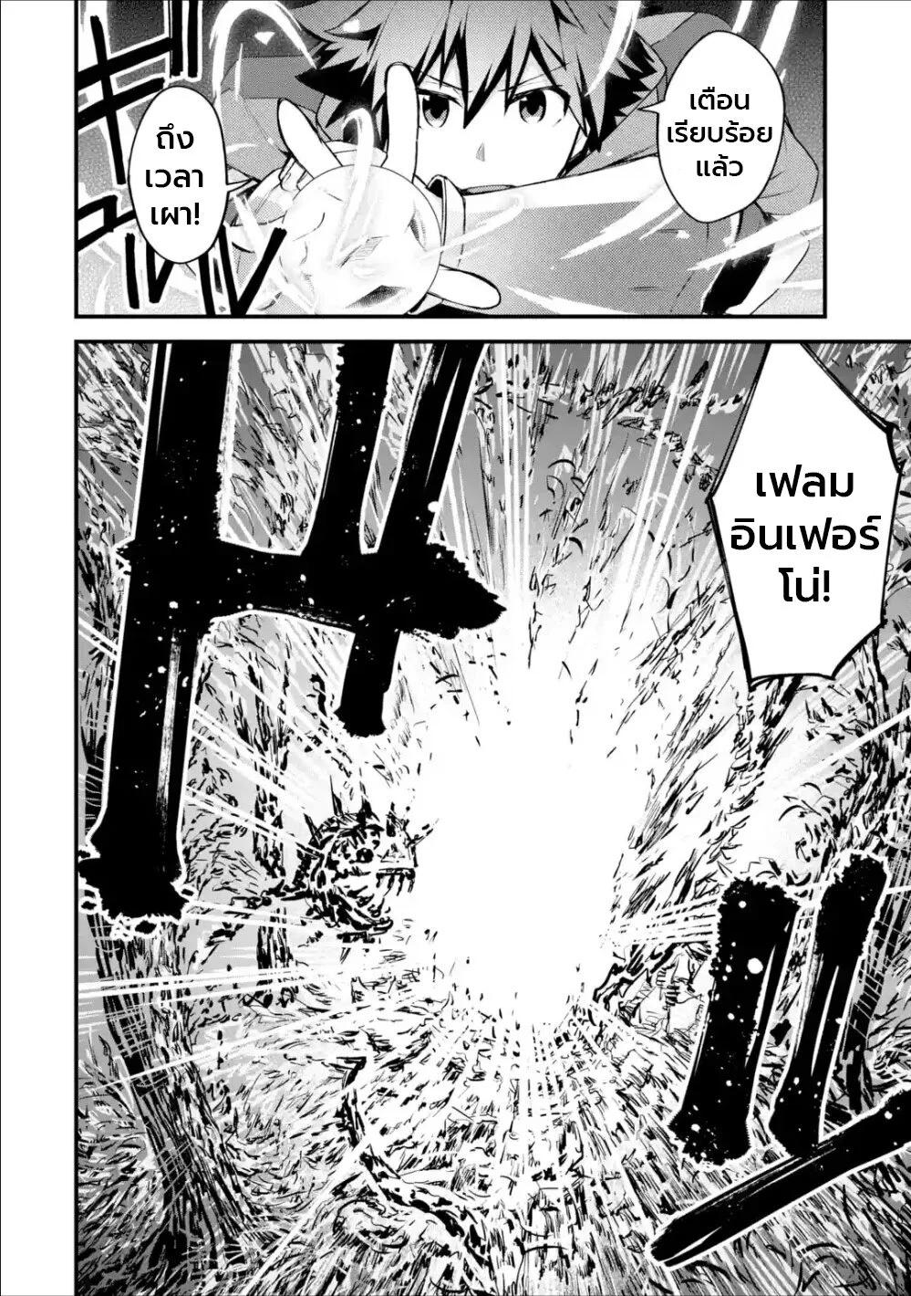 อ่านการ์ตูน Nido Tensei Shita Shounen wa S Rank Boukensha Toshite Heion ni Sugosu-zense ga kenja de eiyuu datta boku wa raisede wa jimini ikiru ตอนที่ 17 หน้าที่ 9