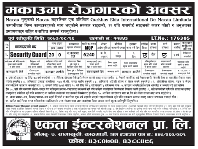 Jobs in Macau Security Guard for Nepali, Salary Rs 84270