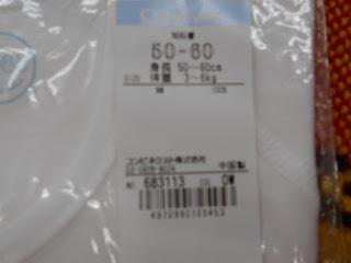 未使用品のコンビ製下着のバーコードと品番です