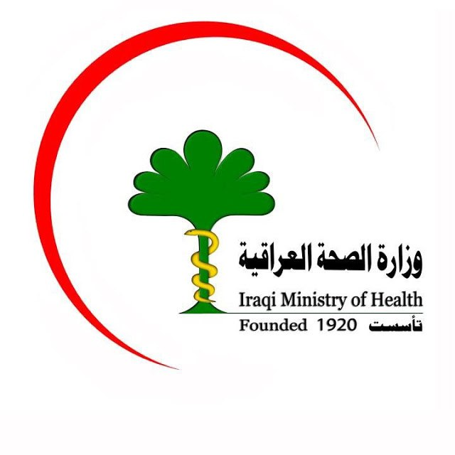 الصحة : تعلن عن تسجيل أول حالة وفاة بفيروس كورونا في بغداد؟