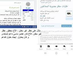 بيان ضلال مفسر الرؤى ، مدعي المهدية ، المدعو- علامه فارقه 5