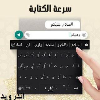 تحميل لوحة المفاتيح العربية للكتابة بالعربي للكمبيوتر مجانا