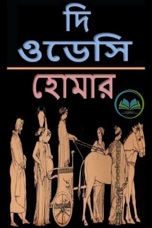 The Odyssey By Homer (Bangla Translate) Pdf