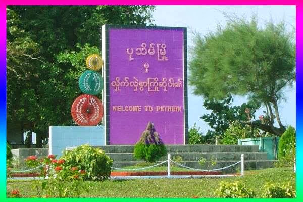 ဂုဏ်ယူပါတယ် ပုသိမ်မြို့ - MP4 YoU