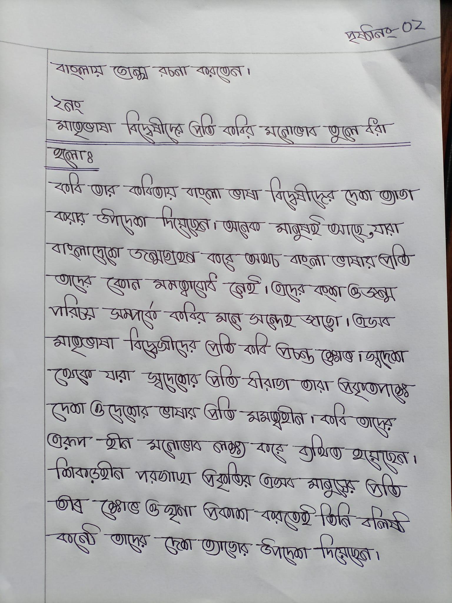 SSC Bangla Subject Assignment Answer 2021 pdf Download (Class 9-10) 3