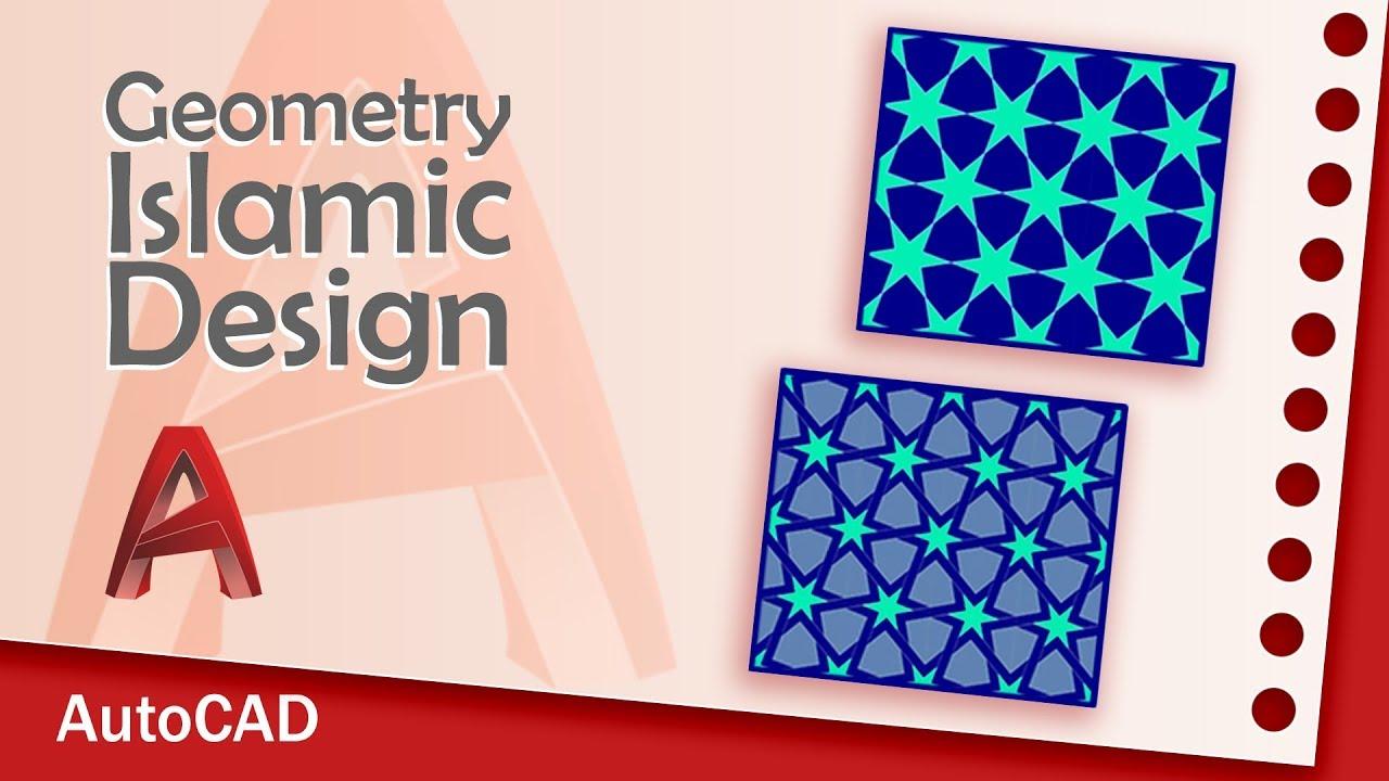 الدرس السادس - تصميم زخرفة إسلامية  باستخدام برنامج الأوتو كاد