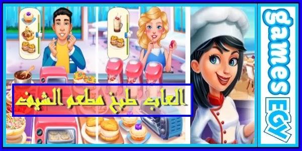 حمي الطهي kitchen craze
