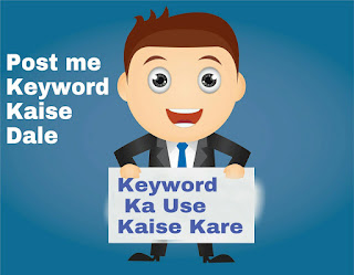 Keyword Ko Post Mai Kaise Use Kare