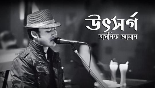 Utshorgo Lyrics by Tasnif Zaman