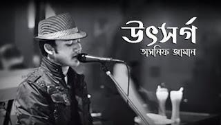 Utshorgo Lyrics (উৎসর্গ) Tasnif Zaman Bengali Song