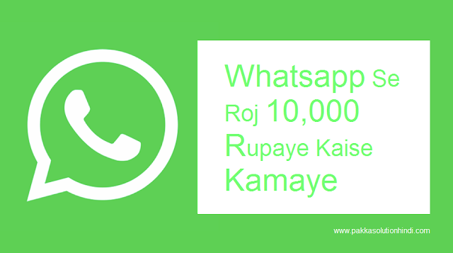 Whatsapp से पैसे कैसे कमाए, रोज 10000 तक कमाए