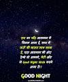 shubh ratri in hindi 2021-शुभ रात्री संदेश  shubh ratri in hindi,good night message in hindi 2021-शुभ रात्री संदेश  shubh ratri in hindi,good night message in hindi