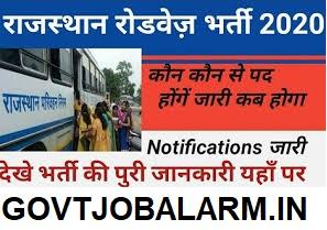 राजस्थान रोडवेज भर्ती