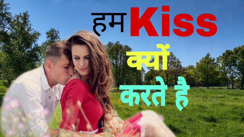 हम किस क्यों करते है? इसके पीछे का विज्ञान क्या है | Science behind the Kissing and why we do kiss?
