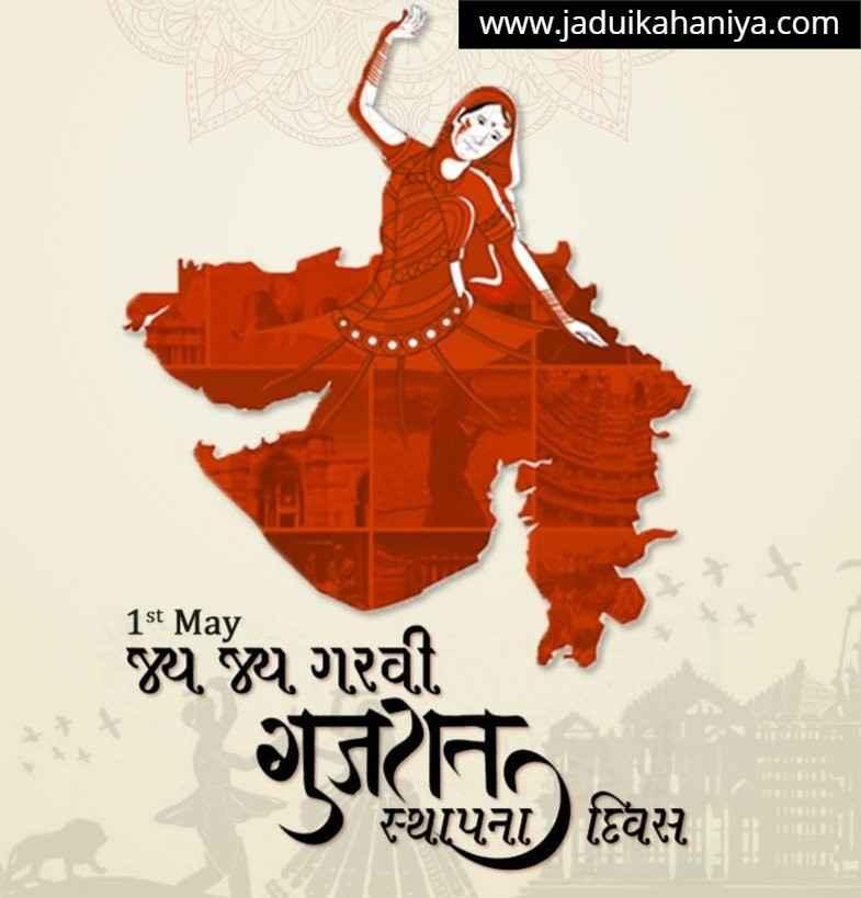 Gujarat Sthapana Divas Quotes