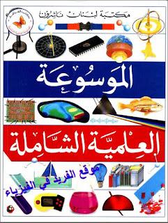 تحميل الموسوعة العلمية الشاملة pdf، كتاب الموسوعة العلمية الشاملة برابط تحميل مباشر مجانا