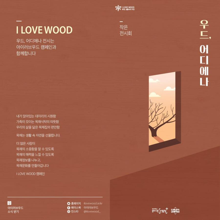 한목으로 제작된 목재제품 홍보, '제1회 한목 전시전' 12월9일 개최