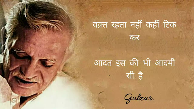 gulzar shayari in hindi images