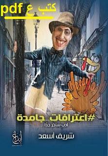 تحميل كتاب اعترافات جامدة pdf شريف أسعد