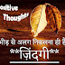 1000+ Best Positive Thoughts Status in Hindi