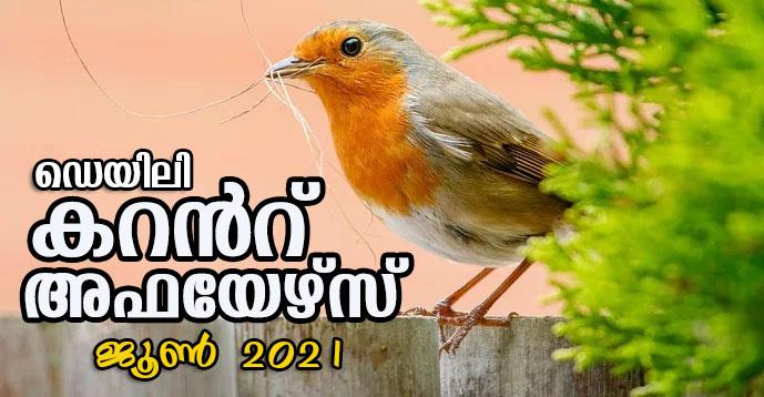 Kerala PSC Daily Malayalam Current Affairs Jun 2021