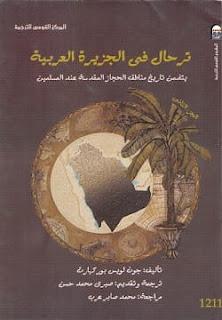 تحميل كتاب ترحال في الجزيرة العربية pdf - جون لويس بوركهارت